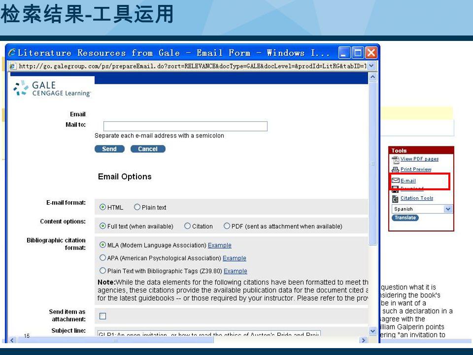 Email 书目和全文到 个人邮箱 检索结果 - 工具运用 15