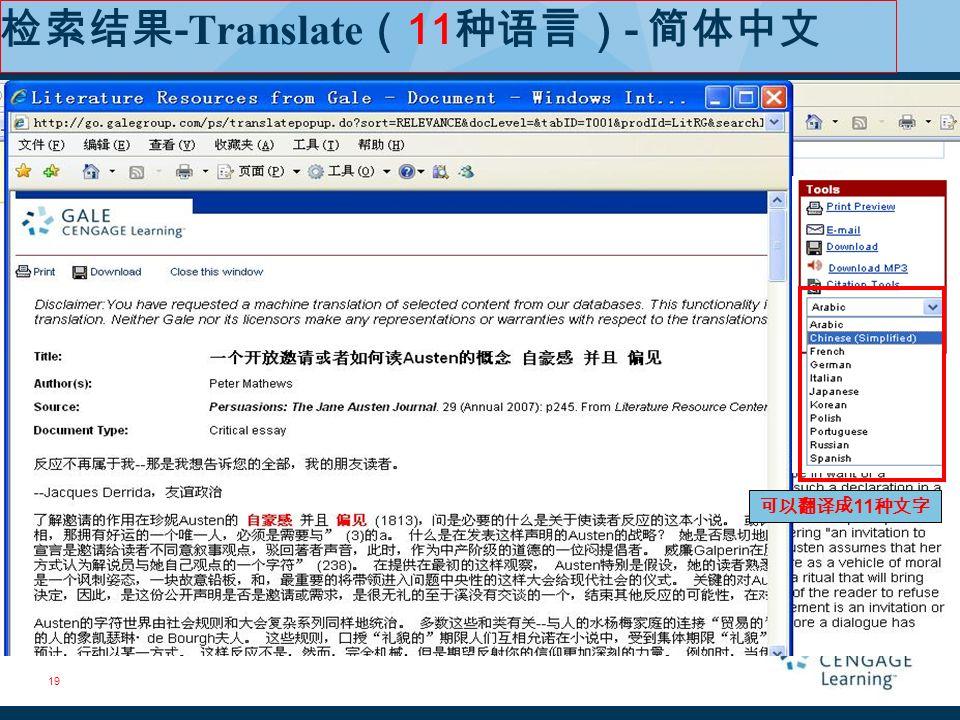 检索结果 - Translate ( 11 种语言) - 简体中文 19 可以翻译成 11 种文字