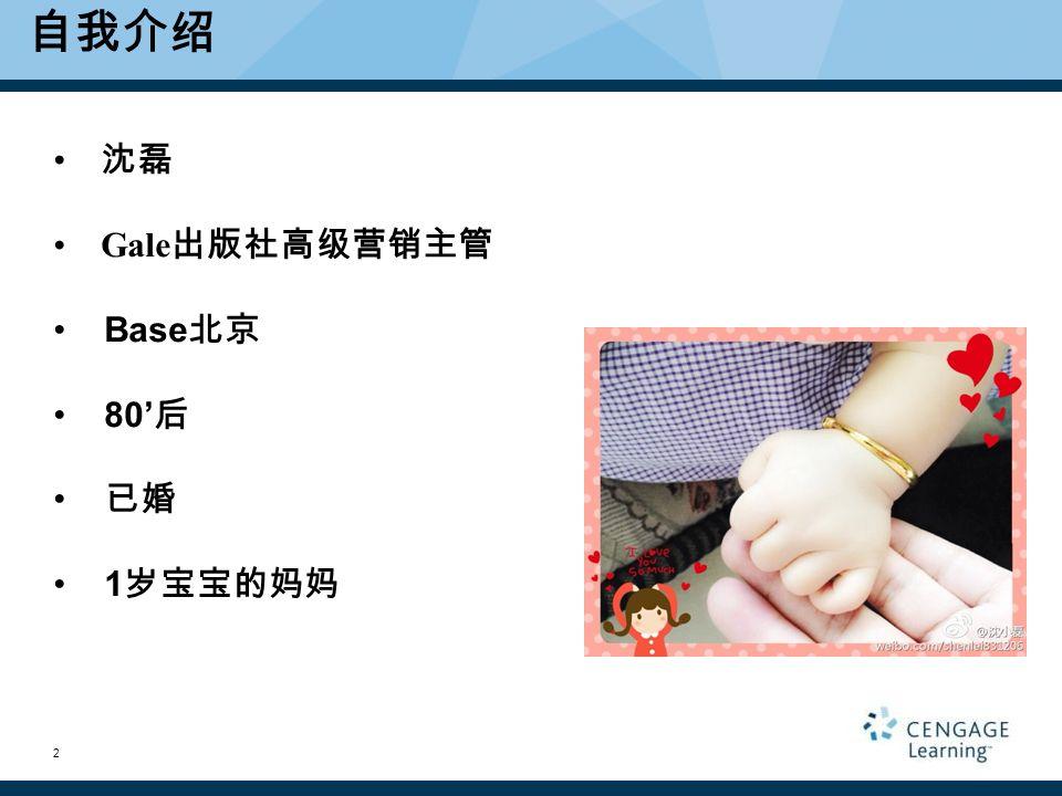 自我介绍 沈磊 Gale 出版社高级营销主管 Base 北京 80' 后 已婚 1 岁宝宝的妈妈 2