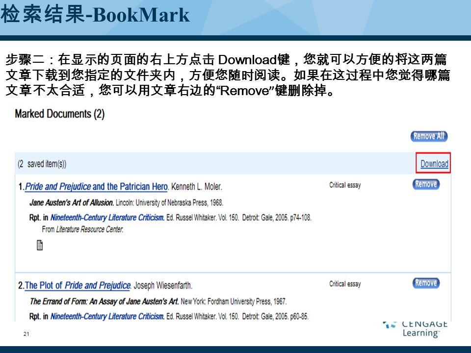 步骤二:在显示的页面的右上方点击 Download 键,您就可以方便的将这两篇 文章下载到您指定的文件夹内,方便您随时阅读。如果在这过程中您觉得哪篇 文章不太合适,您可以用文章右边的 Remove 键删除掉。 检索结果 - BookMark 21