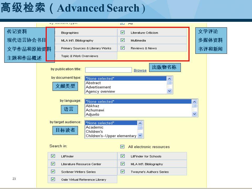 高级检索( Advanced Search ) 文献类型 语言 目标读者 出版物名称 传记资料 现代语言协会书目 文学作品和原始资料 主题和作品概述 文学评论 多媒体资料 书评和新闻 23