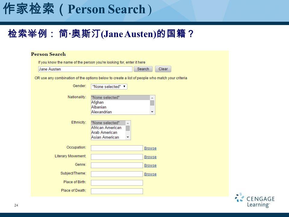 24 作家检索( Person Search ) 检索举例: 简 · 奥斯汀 (Jane Austen) 的国籍?