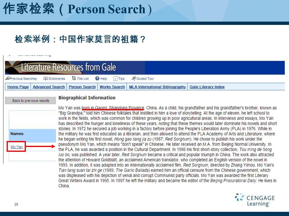 检索举例:中国作家莫言的祖籍? 26 作家检索( Person Search )