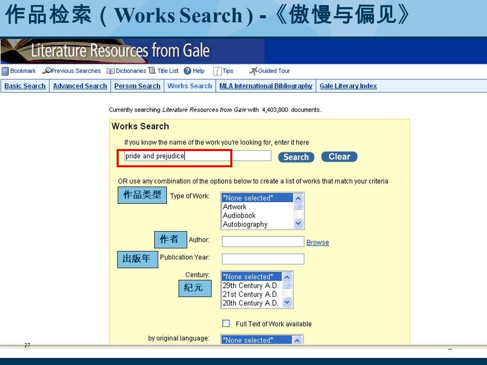 作品检索( Works Search ) - 《傲慢与偏见》 作品类型 作者 出版年 纪元 27