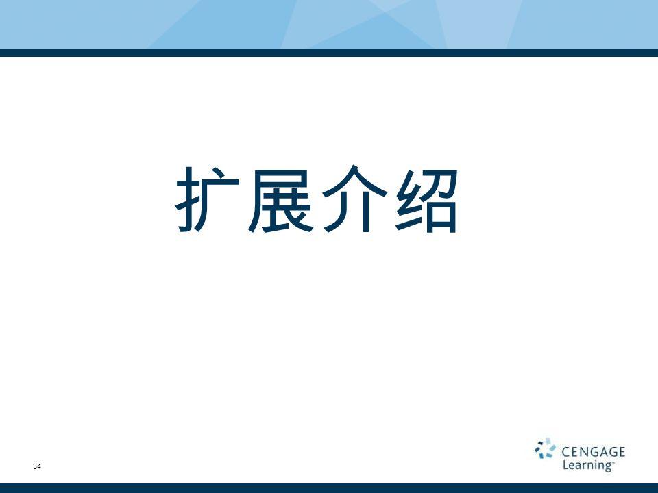 扩展介绍 34