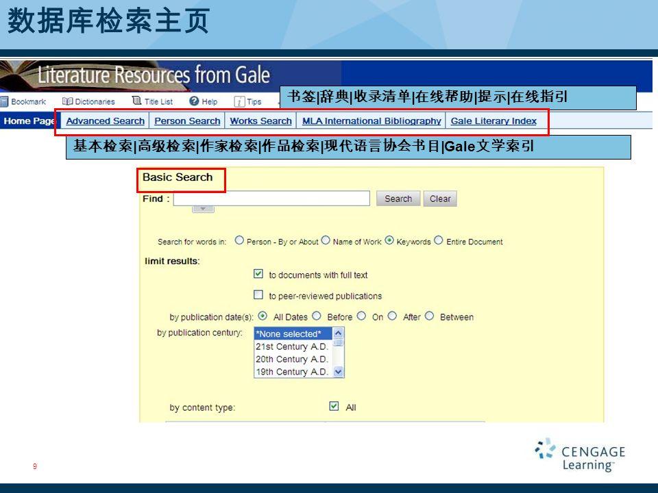 基本检索   高级检索   作家检索   作品检索   现代语言协会书目  Gale 文学索引 数据库检索主页 书签   辞典   收录清单   在线帮助   提示   在线指引 9