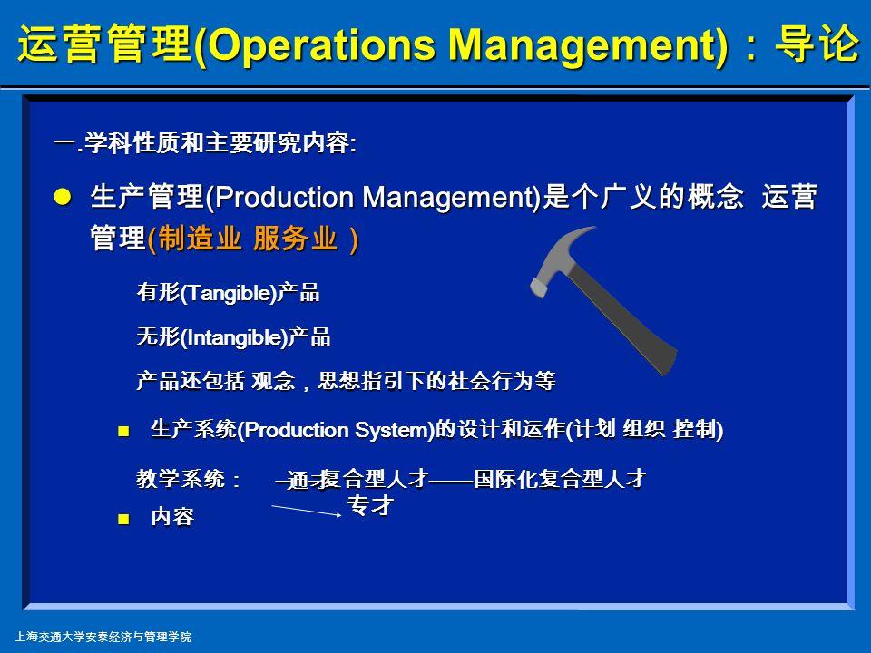 上海交通大学安泰经济与管理学院 启示 运营的问题涉及到组织,流程,能力,瓶颈, 时间,库存,成本等 运营的问题涉及到组织,流程,能力,瓶颈, 时间,库存,成本等