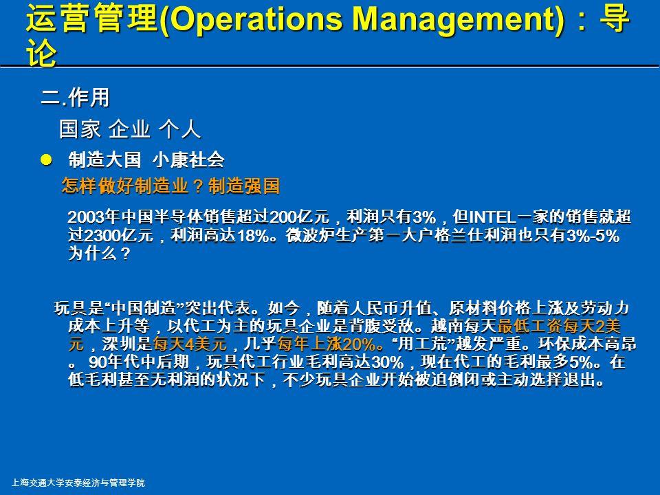 上海交通大学安泰经济与管理学院 运营管理 (Operations Management) :导论 一.