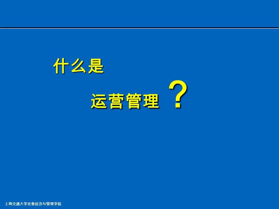 上海交通大学安泰经济与管理学院 运 营 管 理 运 营 管 理 第 01 章 导论 主讲 :季建华教授 主讲 :季建华教授