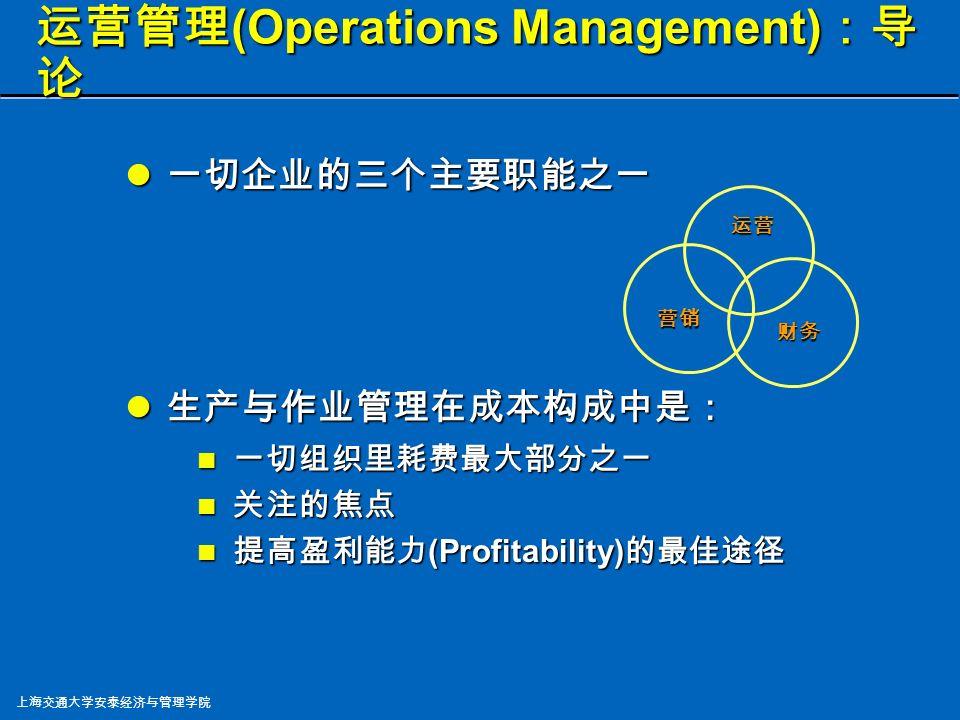 上海交通大学安泰经济与管理学院 运营管理 (Operations Management) :导论 二.