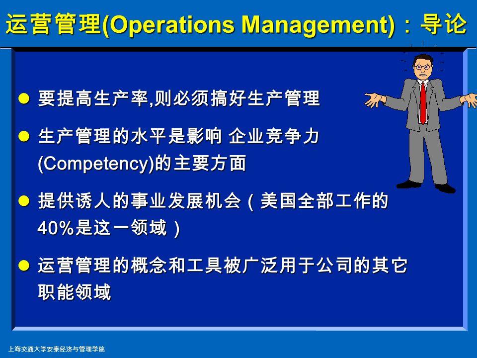 上海交通大学安泰经济与管理学院 运营管理 (Operations Management) :导论