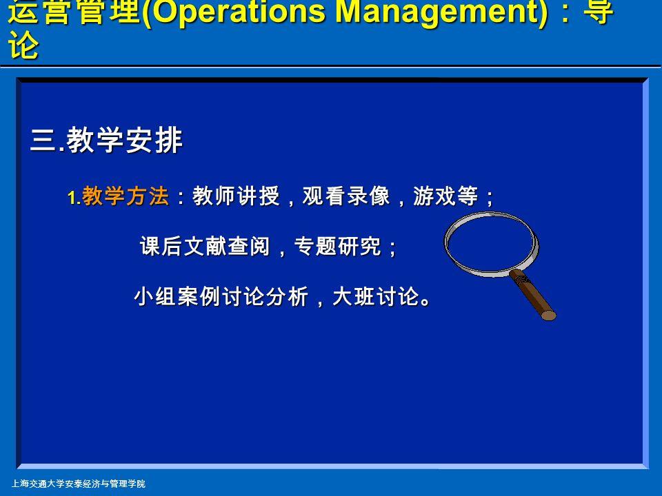 上海交通大学安泰经济与管理学院 中国 2006 年 3 月末各行业提供就业机会比 例