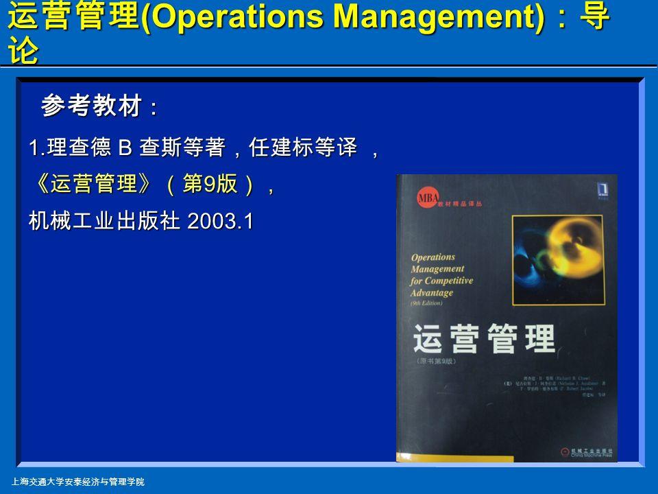 上海交通大学安泰经济与管理学院 2.