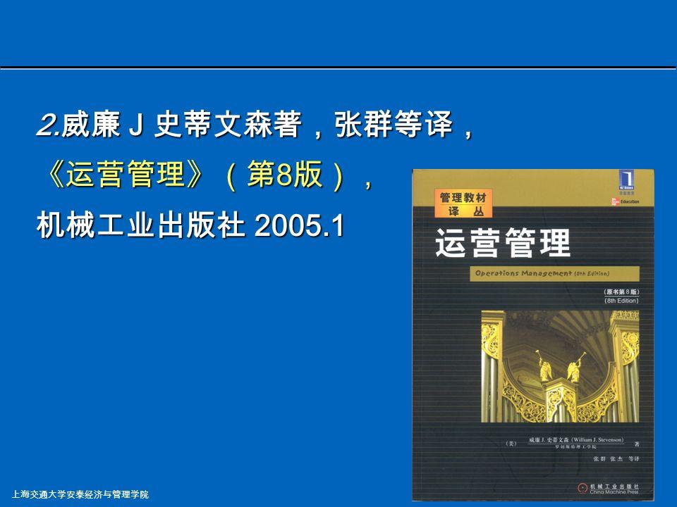上海交通大学安泰经济与管理学院 参考教材 : 参考教材 : 1.