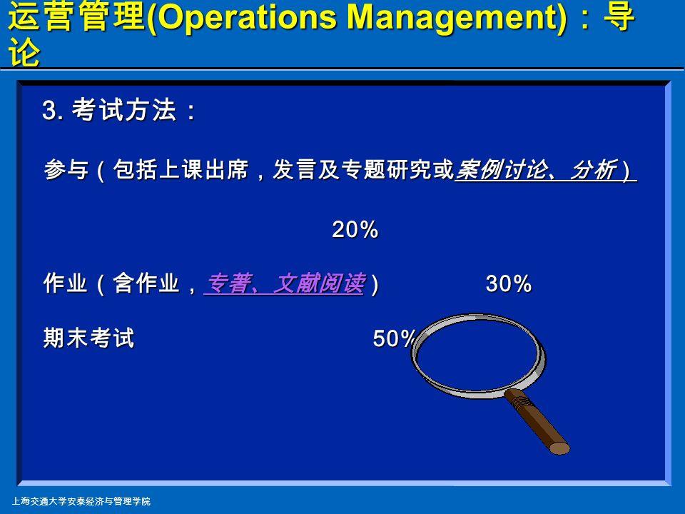 上海交通大学安泰经济与管理学院 3. 考试方法: 3.