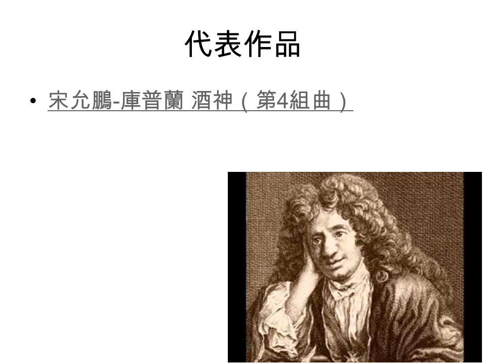 代表作品 宋允鵬 - 庫普蘭 酒神(第 4 組曲) 宋允鵬 - 庫普蘭 酒神(第 4 組曲)