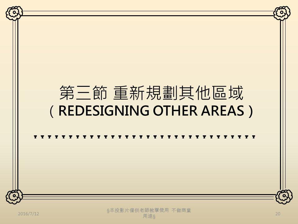 第三節 重新規劃其他區域 (REDESIGNING OTHER AREAS) 2016/7/1220 § 本投影片僅供老師教學使用 不做商業 用途 §