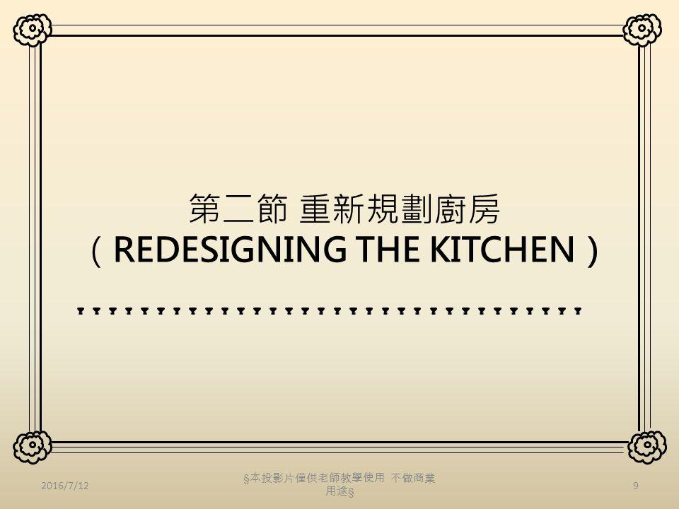 第二節 重新規劃廚房 (REDESIGNING THE KITCHEN) 2016/7/129 § 本投影片僅供老師教學使用 不做商業 用途 §