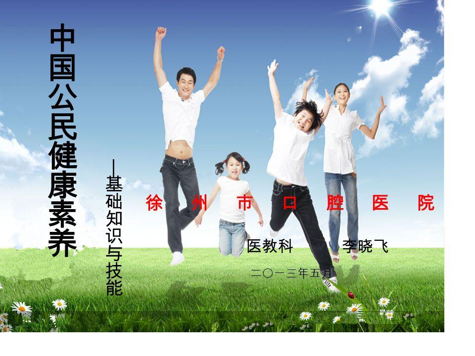 桃园社区卫生服务中心 徐州市口腔医院 医教科 李晓飞 二〇一三年五月