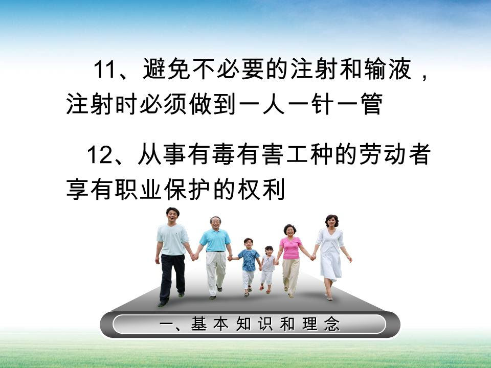 11 、避免不必要的注射和输液, 注射时必须做到一人一针一管 12 、从事有毒有害工种的劳动者 享有职业保护的权利