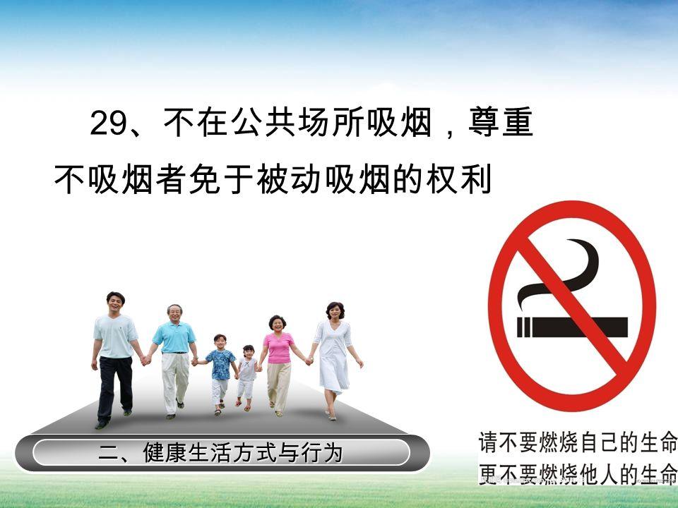 29 、不在公共场所吸烟,尊重 不吸烟者免于被动吸烟的权利 二、健康生活方式与行为