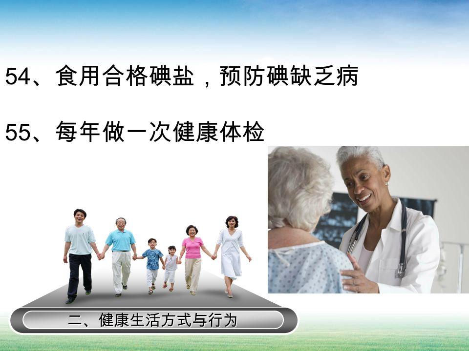 二、健康生活方式与行为 54 、食用合格碘盐,预防碘缺乏病 55 、每年做一次健康体检