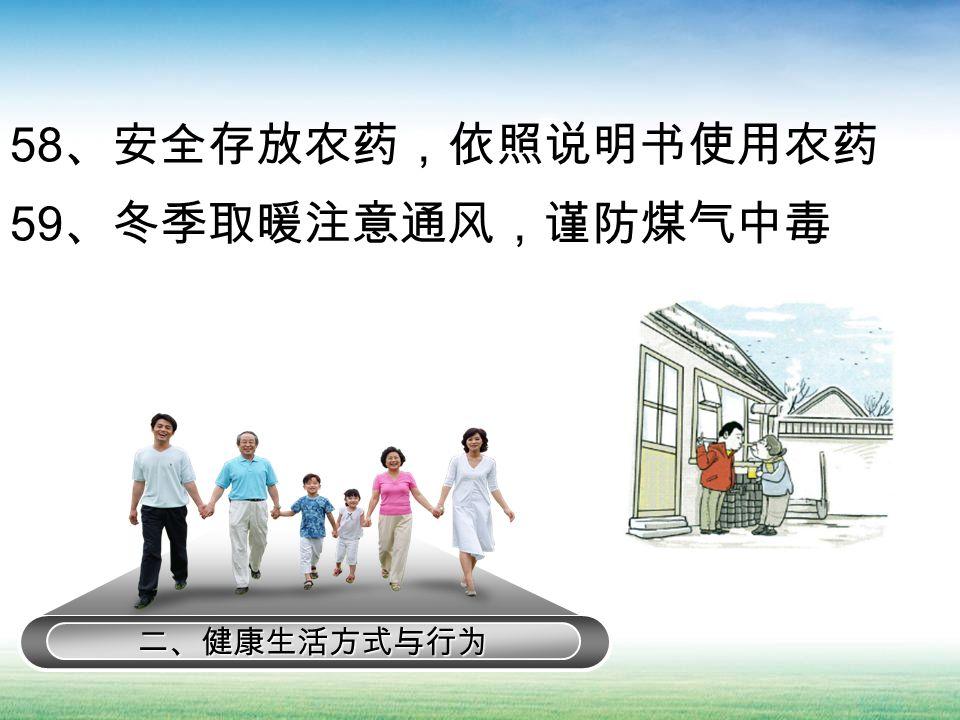 二、健康生活方式与行为 58 、安全存放农药,依照说明书使用农药 59 、冬季取暖注意通风,谨防煤气中毒
