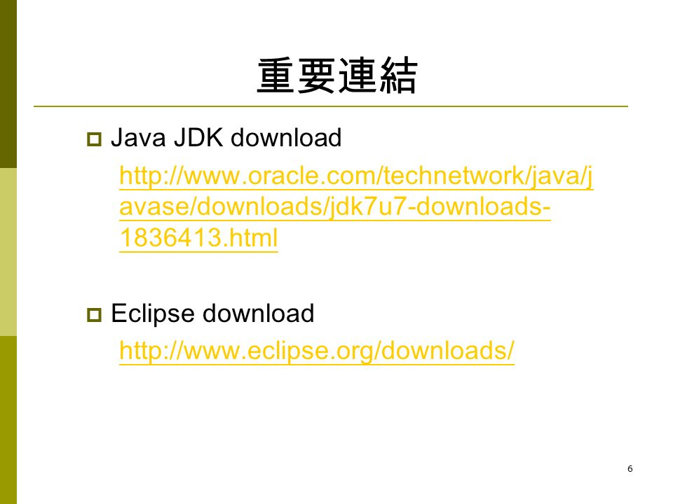 6 重要連結  Java JDK download   avase/downloads/jdk7u7-downloads html  Eclipse download