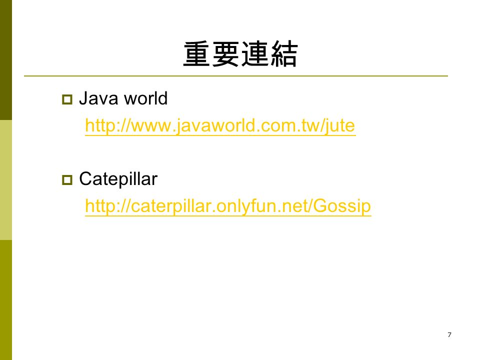 7 重要連結  Java world    Catepillar