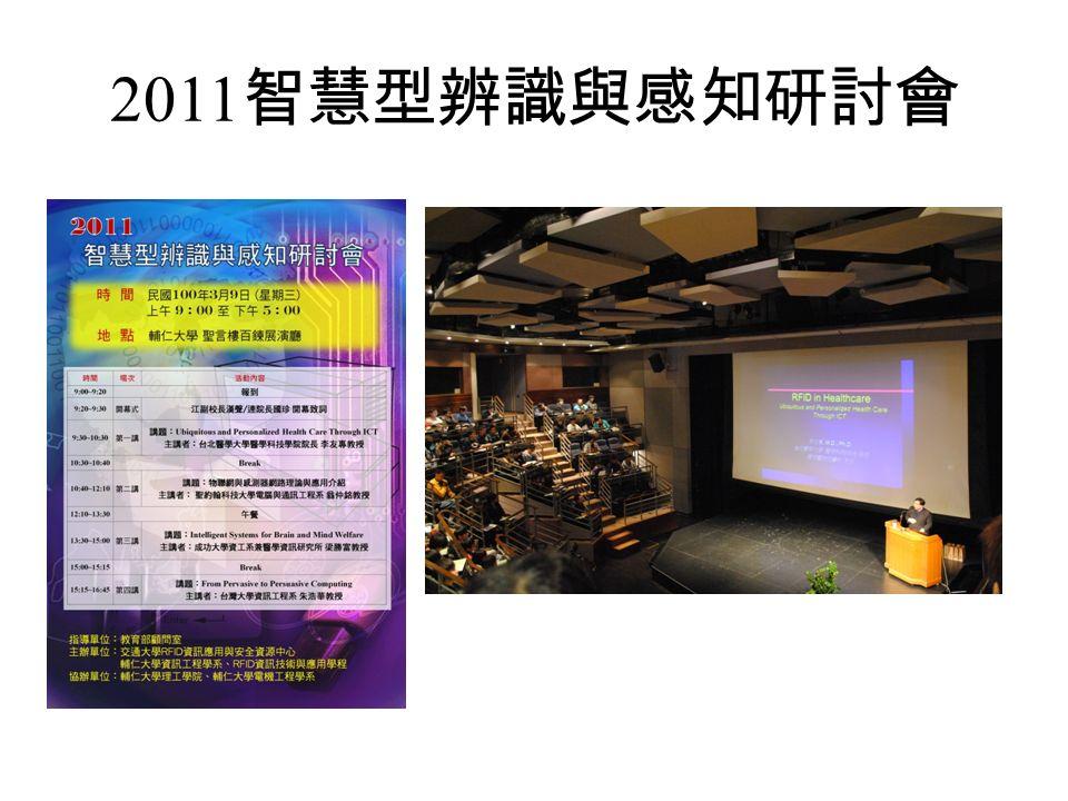 2011 智慧型辨識與感知研討會