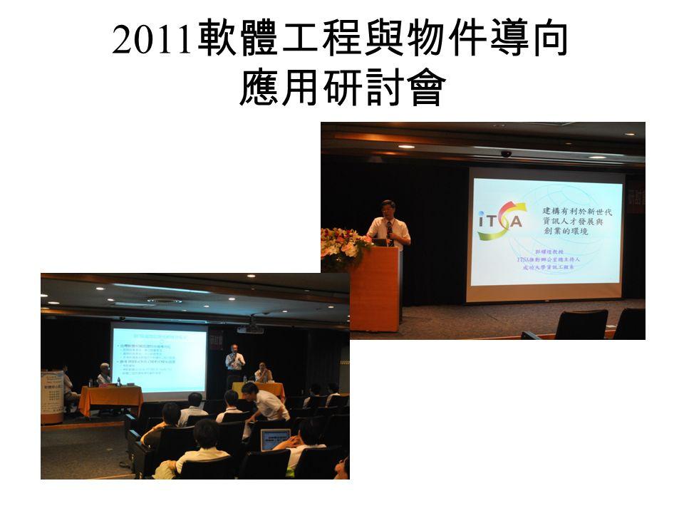2011 軟體工程與物件導向 應用研討會