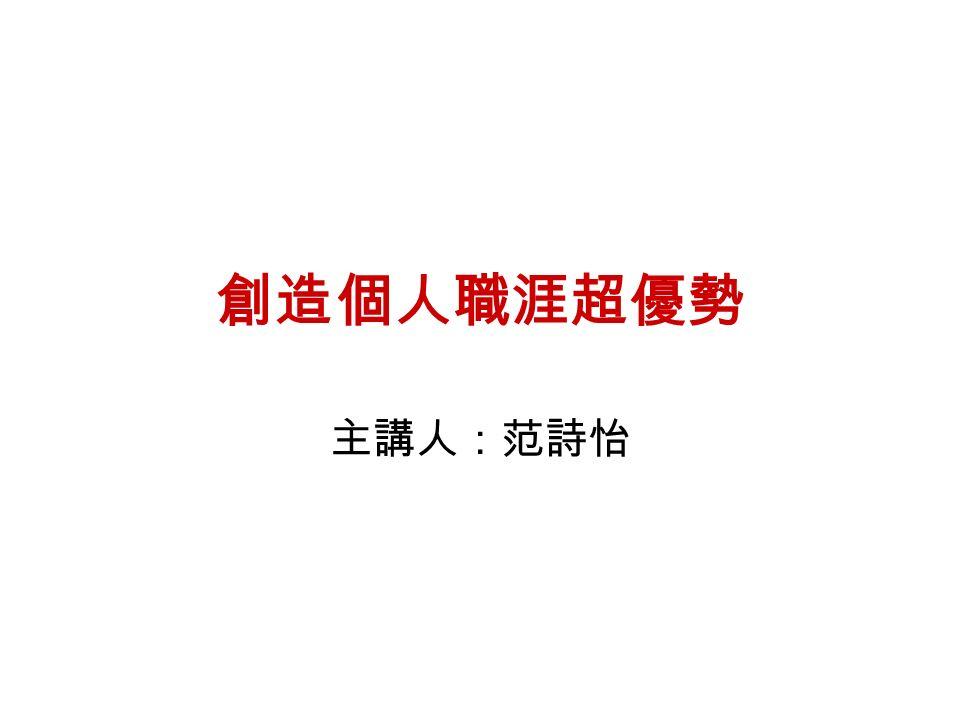 創造個人職涯超優勢 主講人:范詩怡