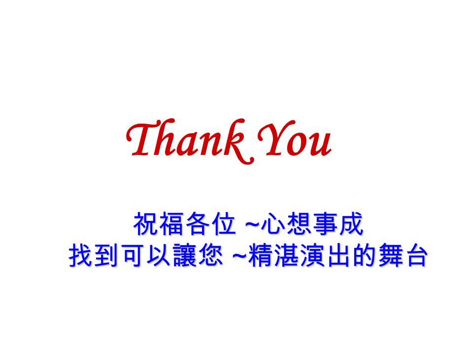 祝福各位 ~ 心想事成 找到可以讓您 ~ 精湛演出的舞台 Thank You
