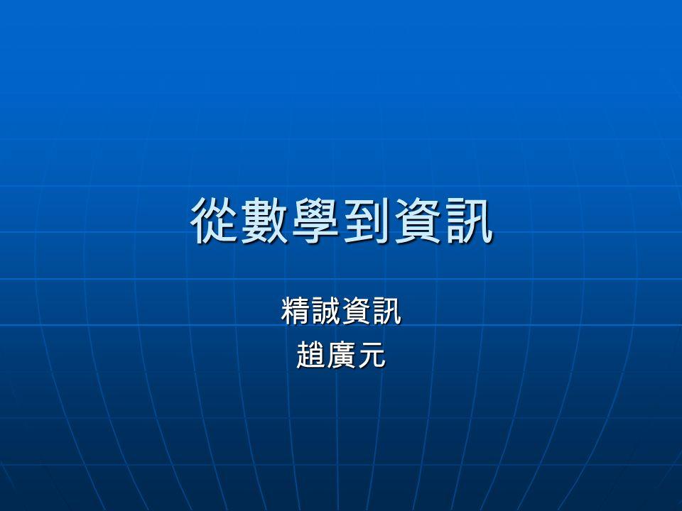 從數學到資訊 精誠資訊趙廣元