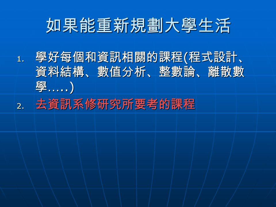 如果能重新規劃大學生活 2. 去資訊系修研究所要考的課程