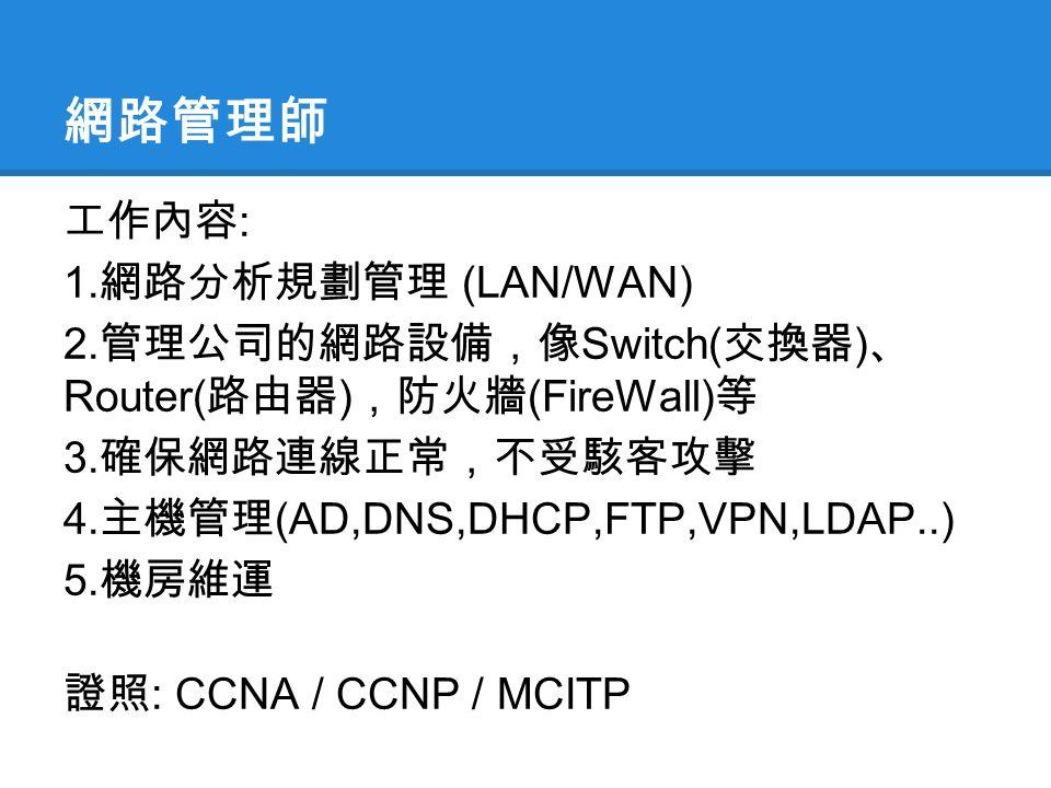 網路管理師 工作內容 : 1. 網路分析規劃管理 (LAN/WAN) 2.