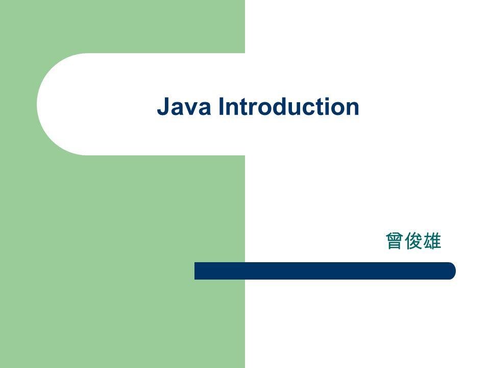 Java Introduction 曾俊雄