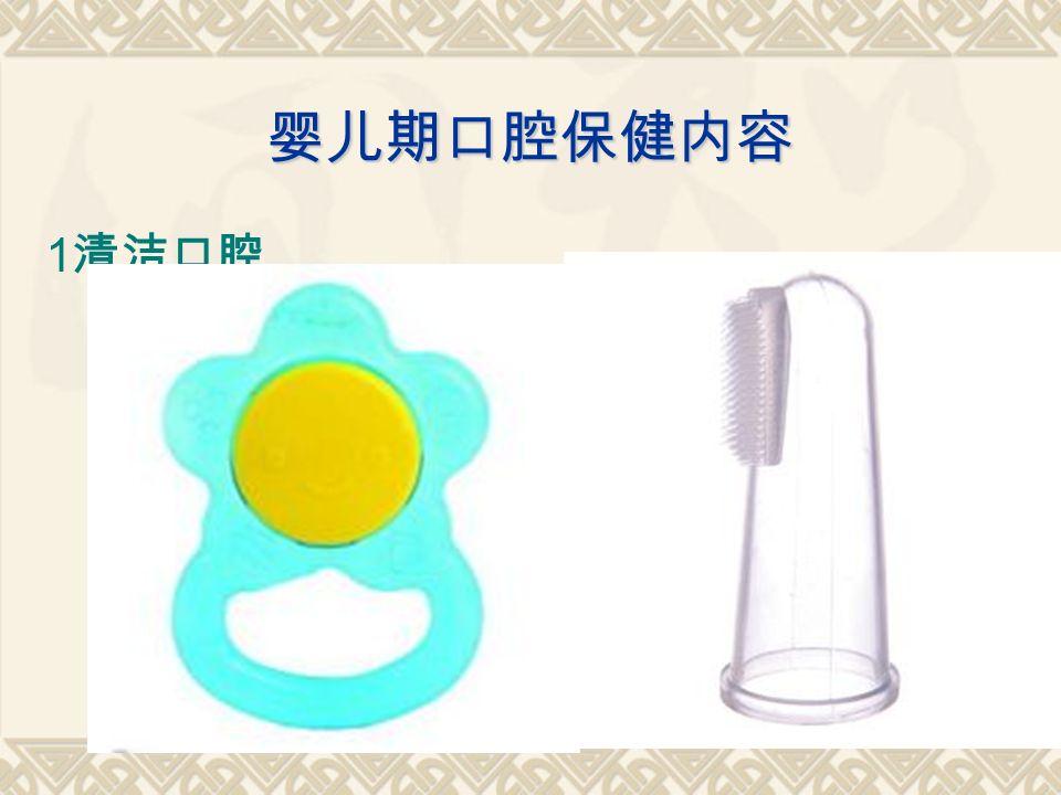 婴儿期口腔保健内容 1 清洁口腔