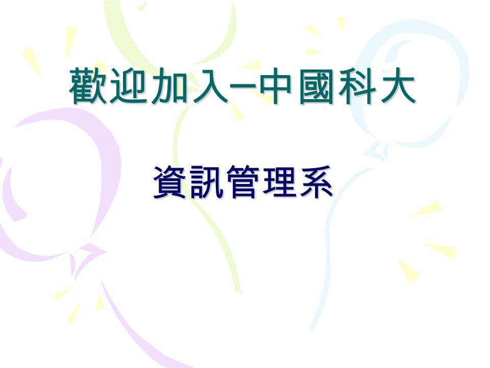 歡迎加入─中國科大 資訊管理系