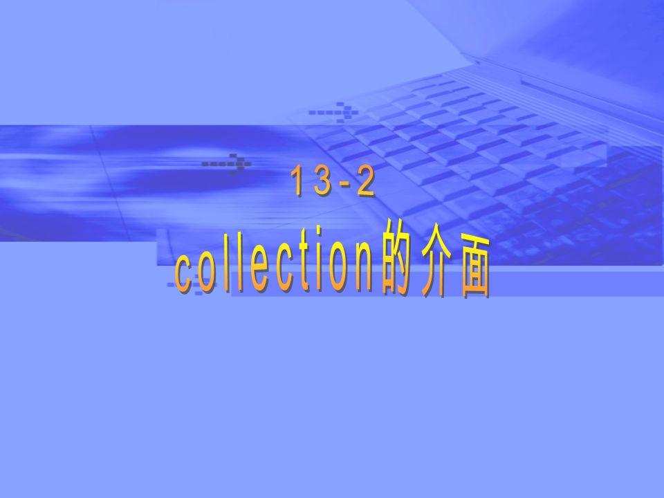 13-1-4 雜湊表 雜湊表的實作方式