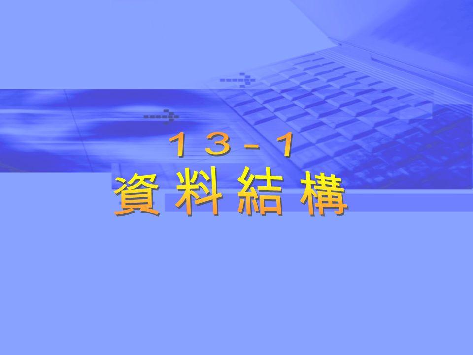 第 13 章 集合 資料結構 collection 的介面 Collection 的具體類別 Arrays 與 Collections 類別 物件的比較