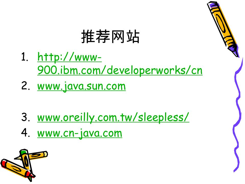推荐网站 ibm.com/developerworks/cnhttp://www- 900.ibm.com/developerworks/cn