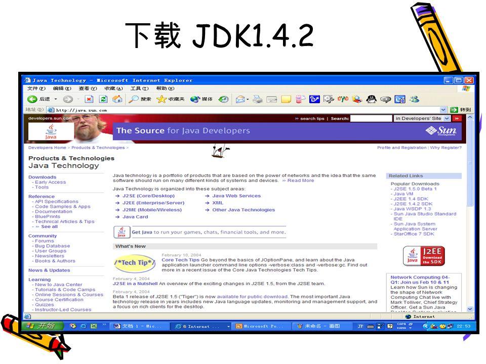 下载 JDK1.4.2