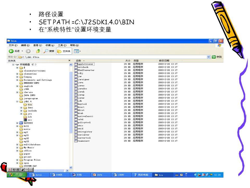 路径设置 SET PATH =C:\J2SDK1.4.0\BIN 在 系统特性 设置环境变量