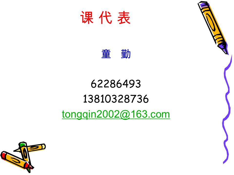 课 代 表课 代 表 童 勤 62286493 13810328736 tongqin2002@163.com