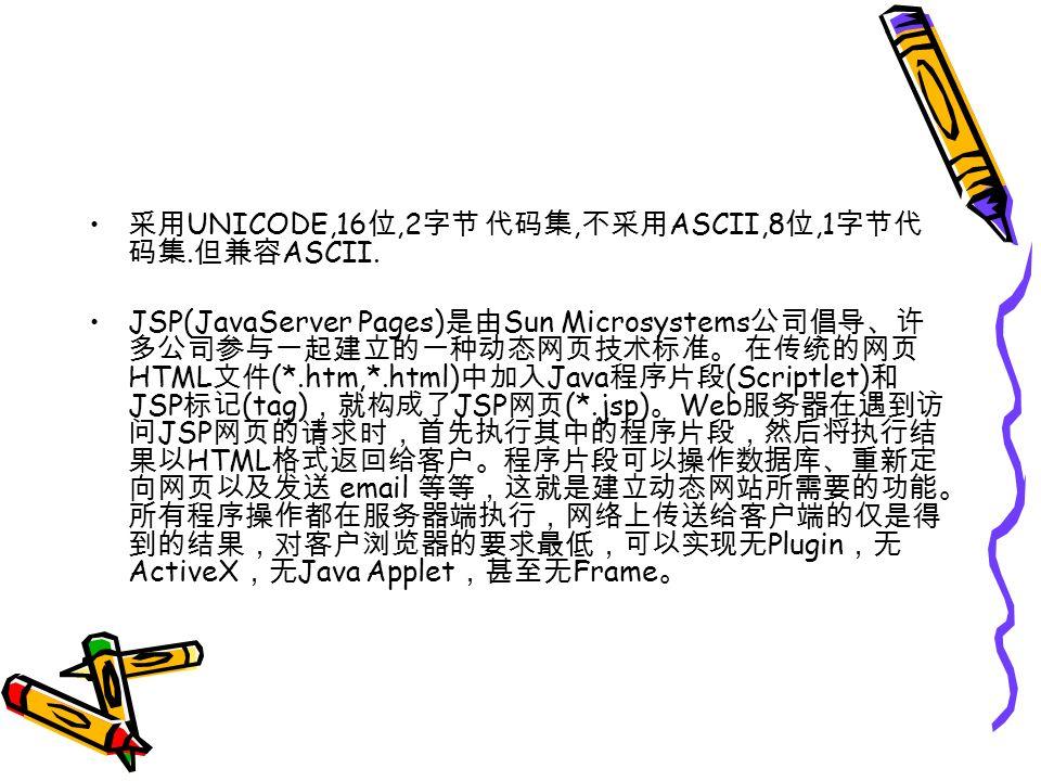 采用 UNICODE,16 位,2 字节 代码集, 不采用 ASCII,8 位,1 字节代 码集. 但兼容 ASCII.