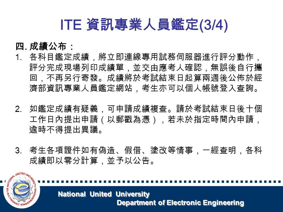 National United University National United University Department of Electronic Engineering Department of Electronic Engineering 四.成績公布: 1.