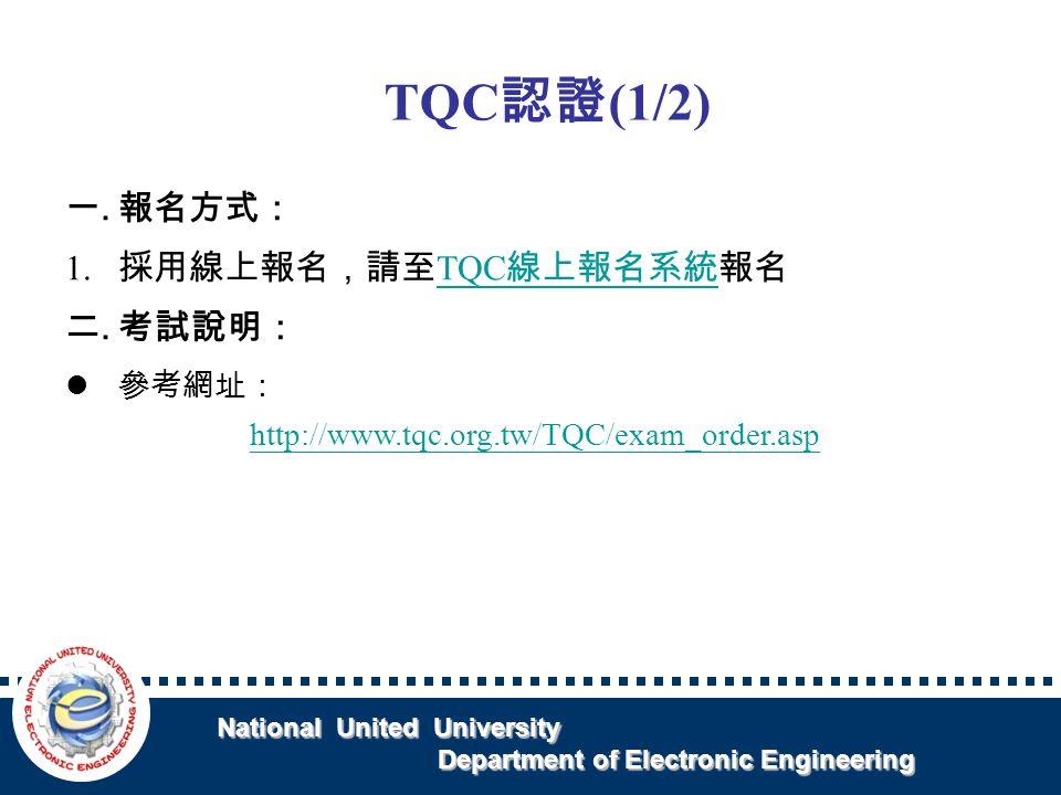 National United University National United University Department of Electronic Engineering Department of Electronic Engineering TQC 認證 (1/2) 一.報名方式: 1.