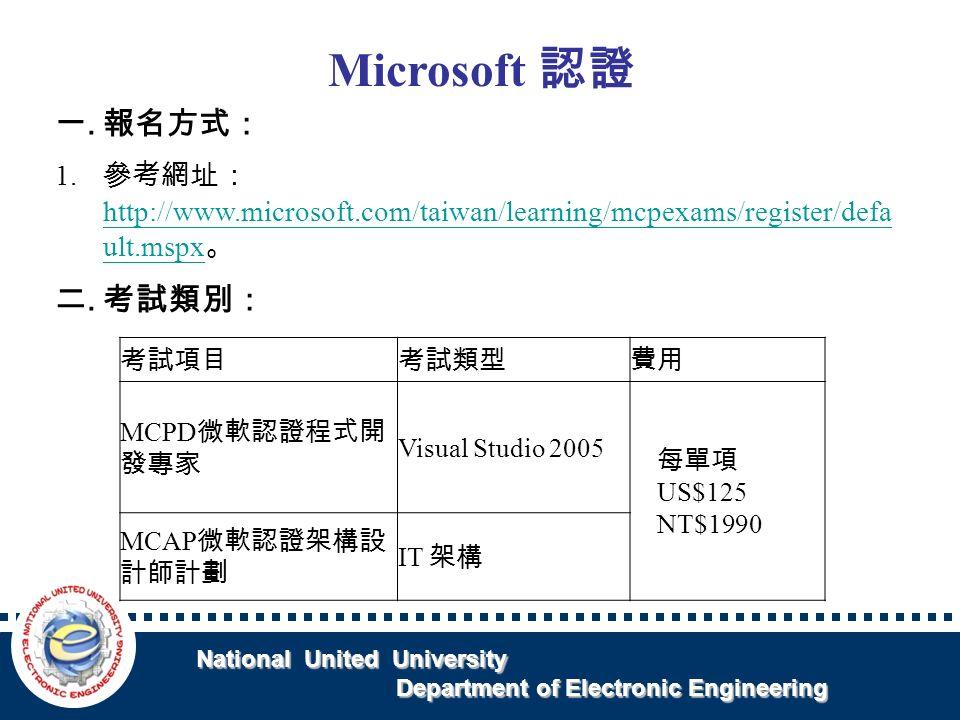 National United University National United University Department of Electronic Engineering Department of Electronic Engineering Microsoft 認證 一.報名方式: 1.