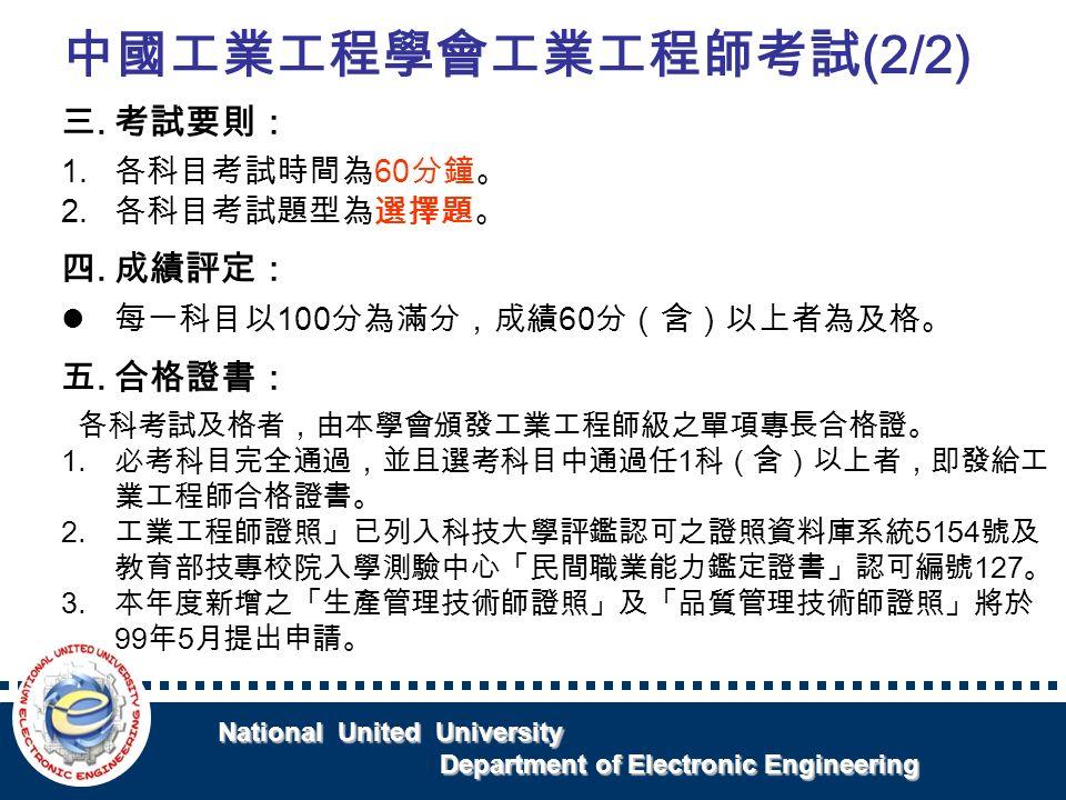 National United University National United University Department of Electronic Engineering Department of Electronic Engineering 三.考試要則: 1.